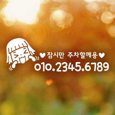 주차번호 아잉옵빠01 / 주차번호판 주차스티커 전화번호