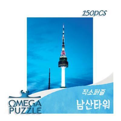 [오메가퍼즐] 150pcs 직소퍼즐 남산타워 131