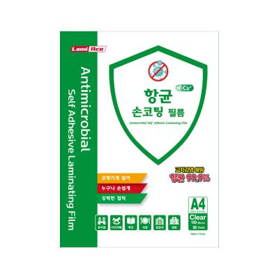 라미에이스 항균 손코팅필름 100MIC A4(50매)