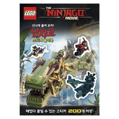 레고 닌자고무비 스티커 놀이북