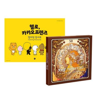 [무료배송] 카카오프렌즈 컬러링 엽서북 + 아르누보 색연필 50색
