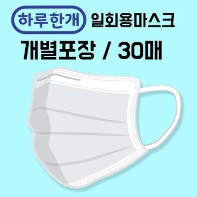 낱개포장 하루한개 3중필터 일회용마스크(30매)