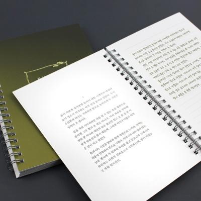 지하련 라이팅북 B6 (Reservoir 만년필 필사 노트)