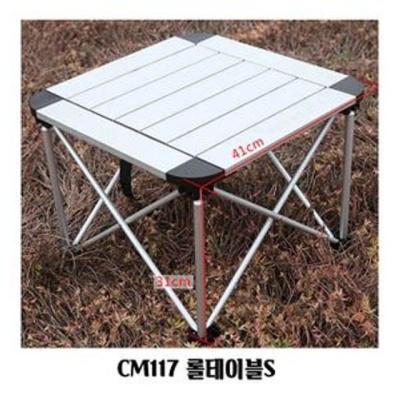 CM117 롤테이블S 알루미늄 접이식 백패킹 캠핑 식탁