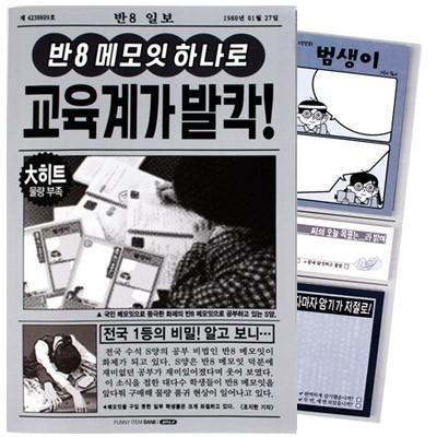 반8 신문 공부 메모잇