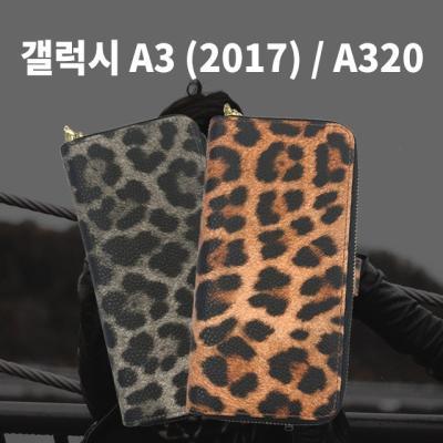 스터핀/레오나지퍼다이어리/갤럭시A3 2017/A320