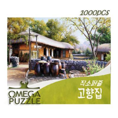 [오메가퍼즐] 1000pcs 직소퍼즐 고향집 1193