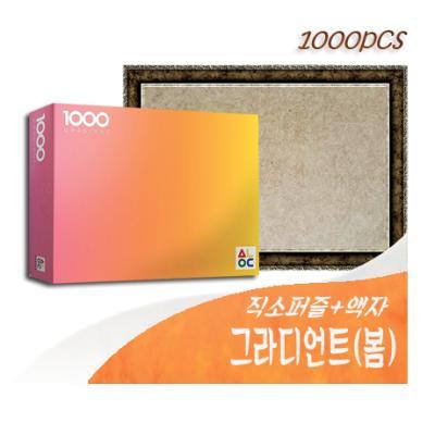 1000PCS 직소 그라디언트(봄) AL3003 +액자세트