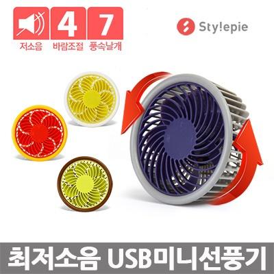 펀펀팬 저소음 USB 미니선풍기  7엽날개 탁상용선풍기