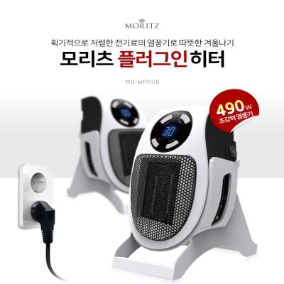 [리퍼상품] 모리츠 플러그인 히터(거치대&케이블)