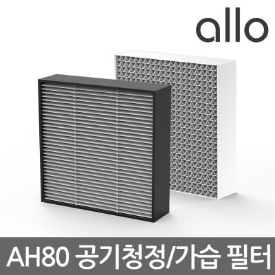 알로코리아 AH80 전용 공기청정/가습 필터 중 택 1