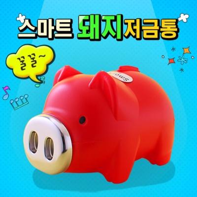 스마트 돼지저금통(레드) (특대) 저금통 돼지저금통