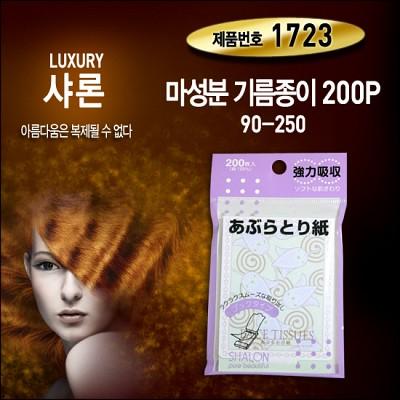 대나무 기름종이 200p/샤론/메이크업종이/대나무종이/오일필름/피지제거/1723