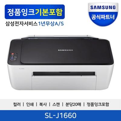 삼성전자 SL-J1660 컬러 잉크젯복합기