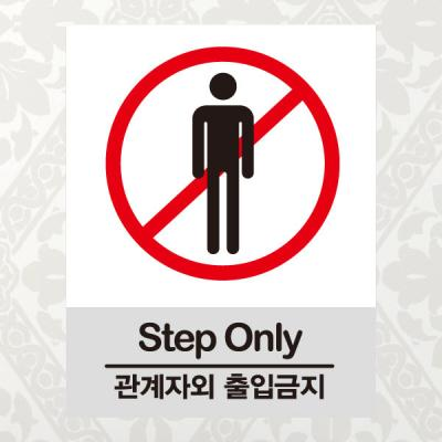 생활스티커_관계자외 출입금지(칼라)