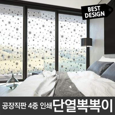 [옐로우마켓] 단열뽁뽁이 눈꽃인쇄 1m*2m 1+1