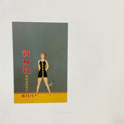 해변의 여인 신여성 빈티지 디자인 엽서