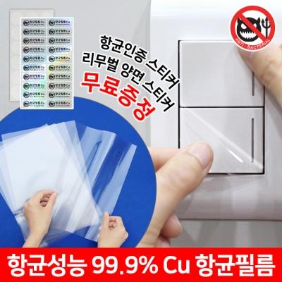 미오 Cu 항균필름 A4시트 접착식 / 비접착식