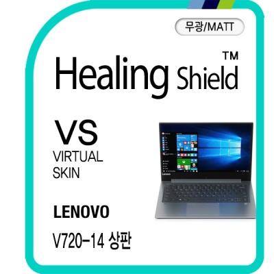 레노버 V720-14 상판 버츄얼스킨 매트 보호필름 2매