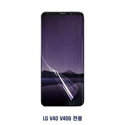LG V40 V409 뚜딱 전면 풀커버 우레탄 필름 2매