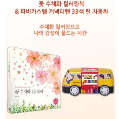 파버카스텔 커넥터펜 33색 꽃 수채화 컬러링북 색칠북