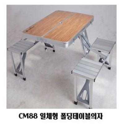 CM88 일체형 폴딩테이블의자 백패킹 접이식 야외 식