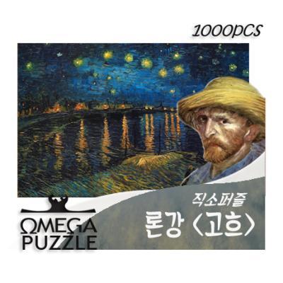[오메가퍼즐] 1000pcs 직소퍼즐 론강 1207