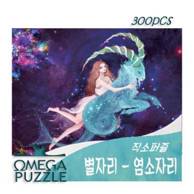 [오메가퍼즐] 300pcs 직소퍼즐 염소자리 331
