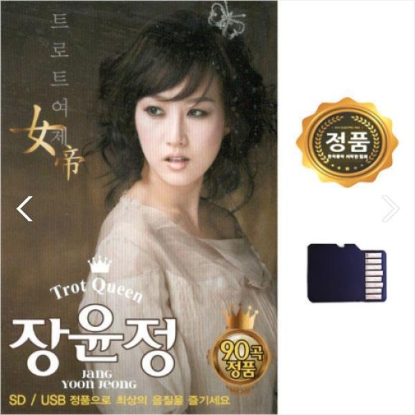 메모렛 DMP-7000 장윤정 90곡 효도라디오