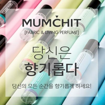 [MUMCHIT] 멈칫 섬유향수 10종
