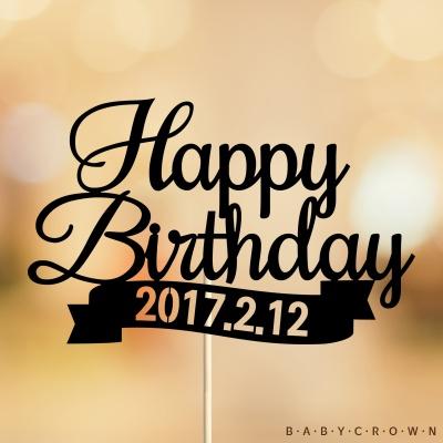 케이크토퍼 (Happy Birthday 생일축하해)