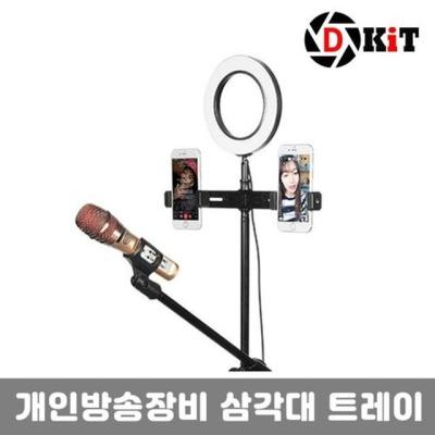 디키트 유튜브 개인방송장비 삼각대 트레이