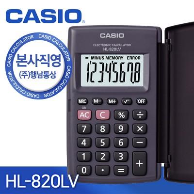 카시오 전자계산기 HL-820LV