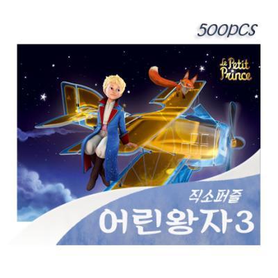 [비앤비퍼즐] 500PCS 직소 어린왕자3 PL748