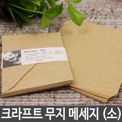 크라프트 무지 메세지 편지지+봉투 소