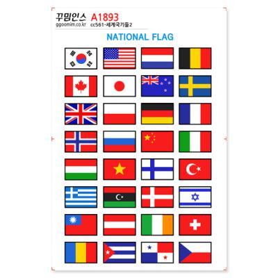 A1893-꾸밈인스스티커_세계국기들2