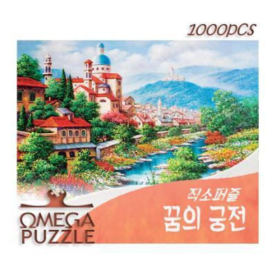 [오메가퍼즐] 1000pcs 직소퍼즐 꿈의 궁전 1006