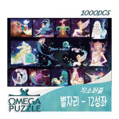 [오메가퍼즐] 1000pcs 직소퍼즐 12성좌 1039