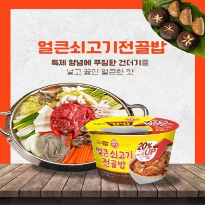 [오뚜기] 컵밥 얼큰쇠고기전골밥(증량) 320G