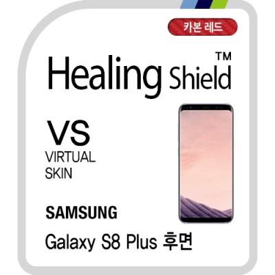 갤럭시S8 플러스 후면 버츄얼스킨-카본 레드 1매