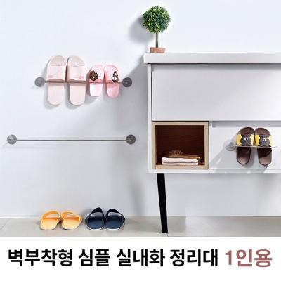공간 활용 벽부착형 깔끔한 실내화 정리대 (1인용)