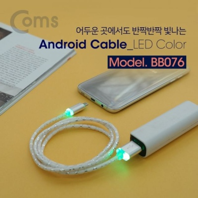 Coms 안드로이드 케이블Micro 5Pin LED Color
