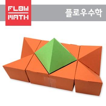 [플로우수학교구] 6-8면체 만들기(10인용)