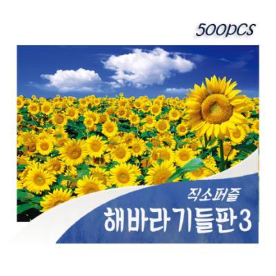 [비앤비퍼즐] 500PCS 직소 해바라기들판3 PL868