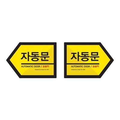 [아트사인] 자동문 (좌/우) 0030 [개/1] 353734