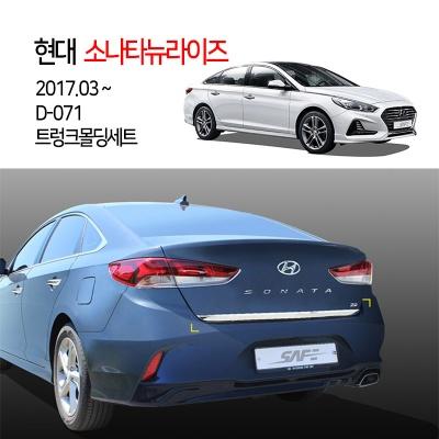 [경동] D071 트렁크몰딩 2017소나타뉴라이즈전용
