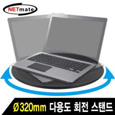 NETmate NMA LM61 노트북 다용도 회전 스탠드320mm