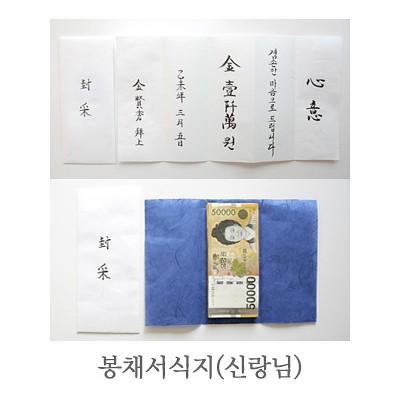 [봉채서식지] 봉채서식지 대필서식지 현금예단 예단봉채편지 플라레터 (시안확인/완제품)