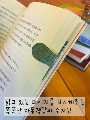 [자동책갈피수지인] 클림트:유디트