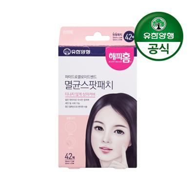 [유한양행]해피홈 하이드로콜로이드 스팟패치42매